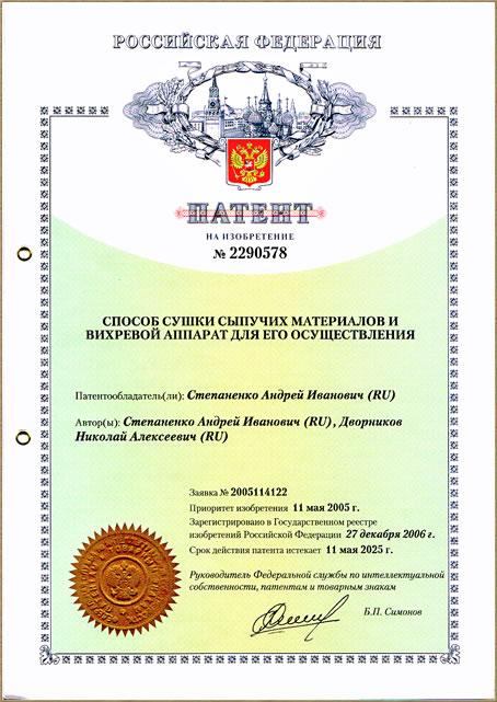 заявка на патент на изобретение образец - фото 2