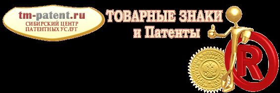 (c) Tm-patent.ru
